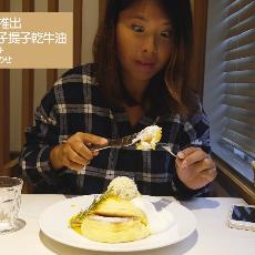 [日本/東京] 吃了真的會幸福的鬆餅名店【幸せのパンケーキ】我最愛這一款