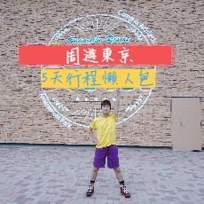 周遊東京『易』5天行程懶人包 第三天 |東京文青散策 鐵三角