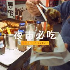 【韓國美食】釜山夜市必吃!最好吃的$10有交易啦!
