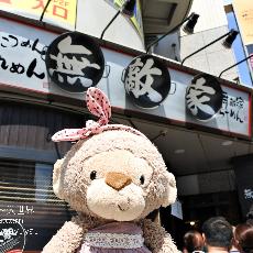 東京美食 - 無敵家 (池袋)