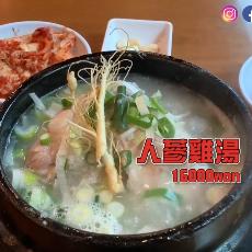【韓國美食】首爾吃雞去!2019米芝蓮推介!人蔘雞+一隻雞