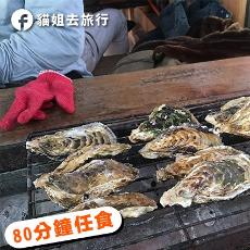 每人港幣$185任食!日本關西三重縣燒蠔放題「丸善水產」
